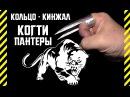 ✔ Как сделать кольцо нож скрытый кинжал КОГТИ ПАНТЕРЫ Смертельная лапа убийцы Самозащита и атака