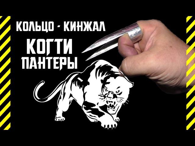 ✔ Как сделать кольцо-нож, скрытый кинжал КОГТИ ПАНТЕРЫ. Смертельная лапа убийцы....