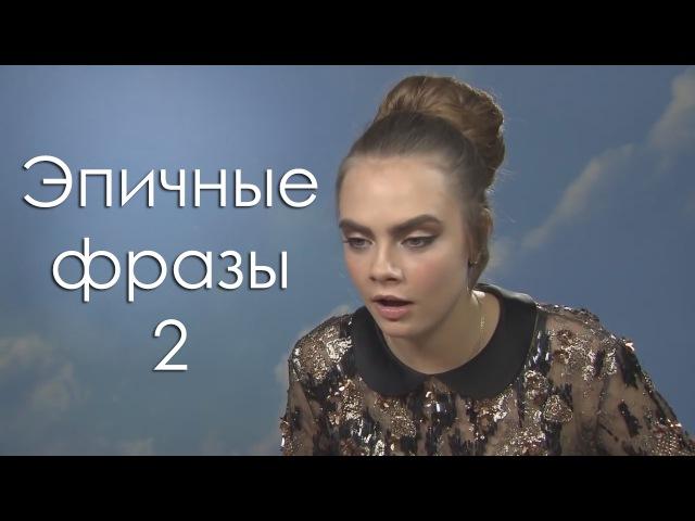 Эпичные фразы от Кары Делевинь (часть 2) || русские субтитры