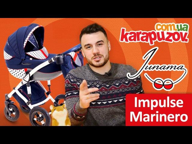 Junama Impulse Marinero - видео обзор детской коляски 2 в 1 от Tako. (Юнама Импульс Маринеро)