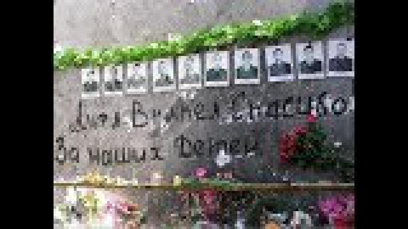 Беслан 03 09 2004г Десять Героев отдавших свои жизни ради наших детей