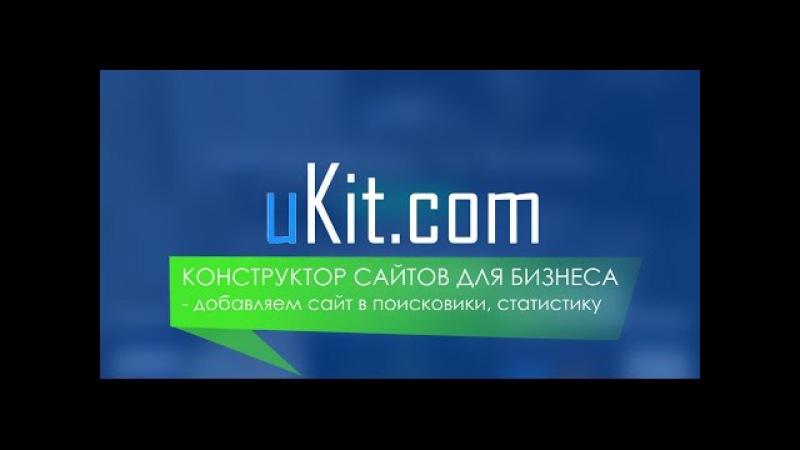 UKit конструктор сайтов для бизнеса Добавляем сайт в поиск Яндекс и Google