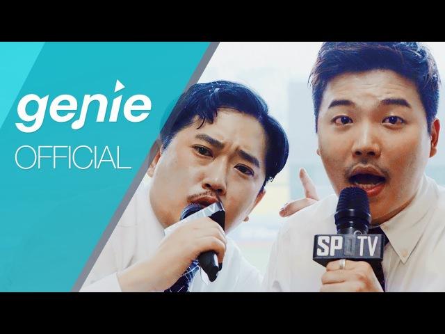 투게더 브라더스 Together Brothers - 담장 밖으로 Over the fence (feat. 슈가석율 of 킹스턴 루디스카) Official M/V