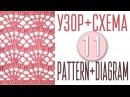 Вяжем узор крючком по схеме №11. Pattern crochet diagram (scheme) №11