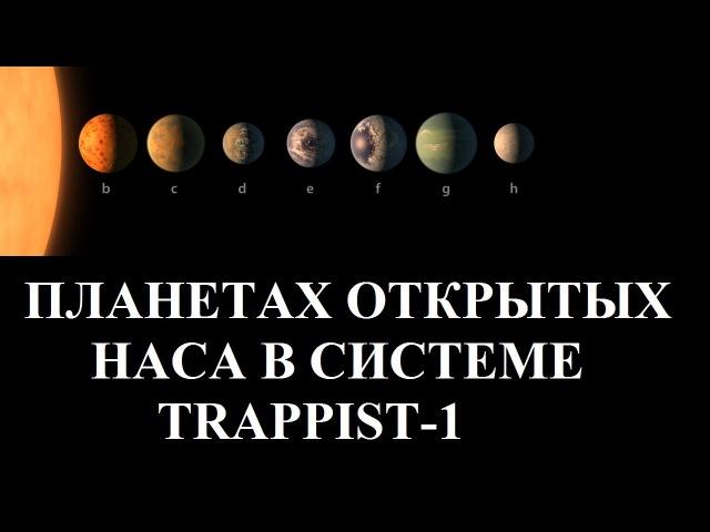 О планетах открытых НАСА в системе Trappist 1