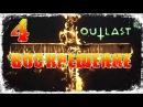 Воскрешение ☛ OUTLAST 2 4