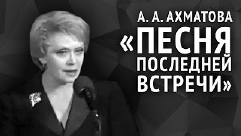 Анна Ахматова. Песня последней встречи