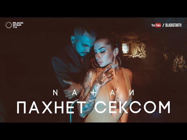Natan - Пахнет сексом (18 ) (премьера клипа, 2017) » Freewka.com - Смотреть онлайн в хорощем качестве