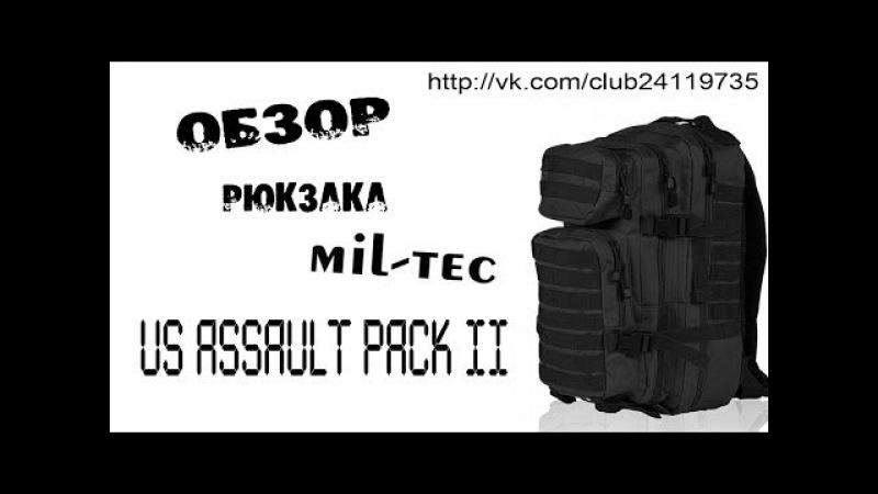 Обзор рюкзака mil tec US Assault pack 2