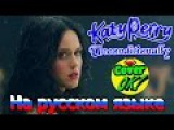 Katy Perry - Unconditionally Russian cover На русском Татьяна Кривцева