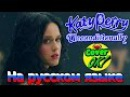 Katy Perry Unconditionally Russian cover На русском Татьяна Кривцева