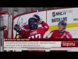Российский хоккеист Александр Овечкин набрал тысячное очко в чемпионатах НХЛ