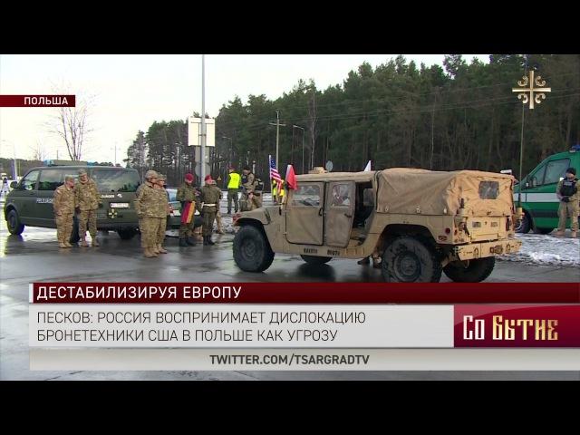 Песков: Россия воспринимает дислокацию бронетехники США в Польше как угрозу
