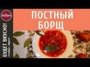 Постный борщ пошаговый видеорецепт Вкусные идеи Айдиго на видео
