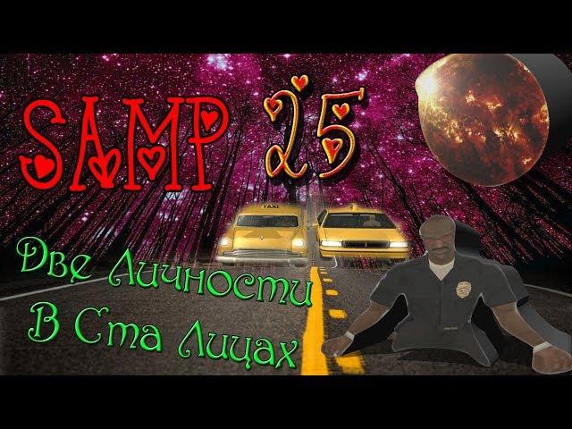 SAMP 25 - Две Личности В Ста Лицах