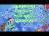 АВАТАРИЯ Стилы от Аватария з Богданой