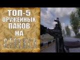ТОП-5 оружейных модов на S.T.A.L.K.E.R.