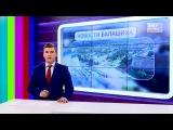 НОВОСТИ 360 БАЛАШИХА 14.08.2017