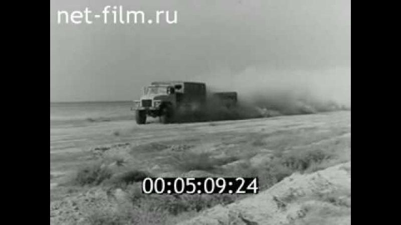 Урал от полюса до полюса (СССР 1972 год)