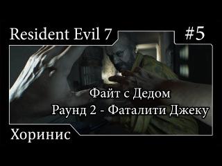 Стрим Resident Evil 7 - Файт с Дедом, раунд 2 или Фаталити Джеку. 5