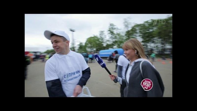 Вечерний Ургант. Острый репортаж сАллой Михеевой. (26.05.2017)