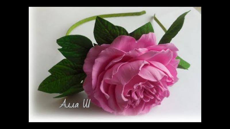 МК Пион из фоамирана на ободке для начинающих, простая сборка цветка с плоским о ...