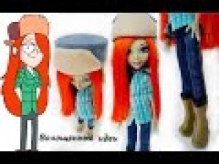 ОДЕЖДА ВЕНДИ ДЛЯ КУКОЛ/Гравити Фолз/Как сшить/сделать/Кордрой/Диппер/Clothing Wendy/Gravity Falls