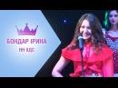 МІС НАУ 2017 Інтелектуальний конкурс - Бондар Ірина, НН ІІДС