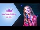 МІС НАУ 2017 Інтелектуальний конкурс - Косько Ліана, НН ІМВ