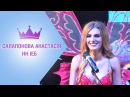 МІС НАУ 2017 | Інтелектуальний конкурс - Салапонова Анастасія, НН ІЕБ