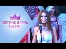 МІС НАУ 2017 Інтелектуальний конкурс - Костюк Олена, НН ГМІ