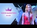 МІС НАУ 2017 | Інтелектуальний конкурс - Капля Валентина, НН ІЕМ