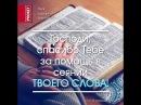 Новый Завет.Послание Иакова 5-я глава(читает Я.Н.Пейсти)