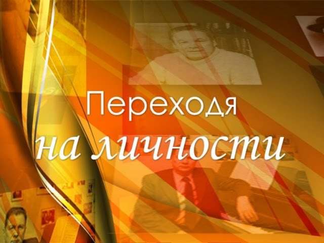 Передача о Н.В. Игнатьеве и музее, носящем его имя.
