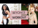 BEYONCÉ Inspired TONED BUM THIGHS Workout | Scola Dondo