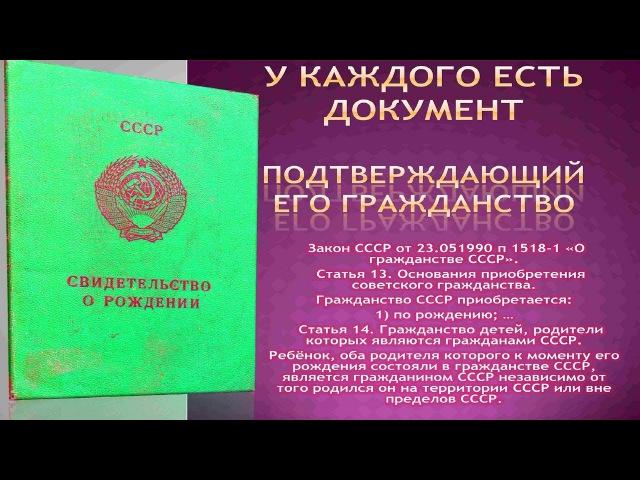 Разоблачение мифа о несуществующем гражданстве РФ