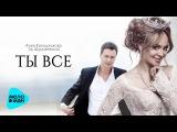 Анна Калашникова и Эд Шульжевский  - Ты Все (Official Audio 2017)