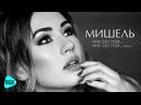 Мишель - Мне без тебя Official Audio 2017