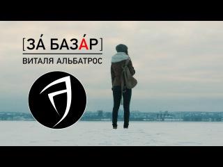 Виталя Альбатрос – За базар