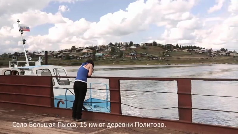 из д/ф Детство на берегу реки 2014г., реж. Ю.Киселёва
