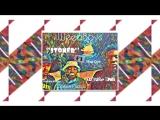 Weedboys _ Ziggie DNB x RamainWayne x Kulture DNB x Don1 DNB Starboy - The Weekn