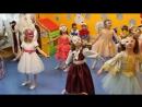 Алиса танцует танец Королей ночной Вероны