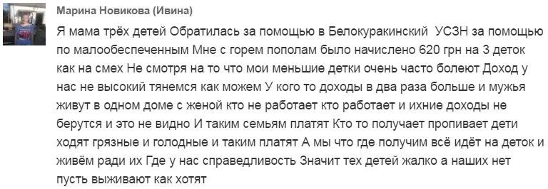 Коментар на Білокуракинському порталі