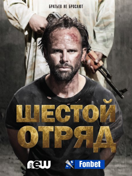 Шестой отряд 1 сезон 1-8 серия NewStudio | Six