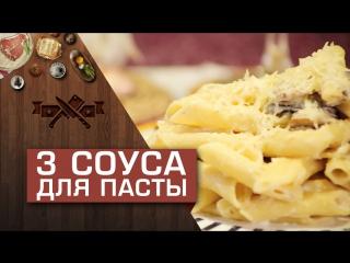 Соусы для пасты: 3 идеи  Мужская кулинария