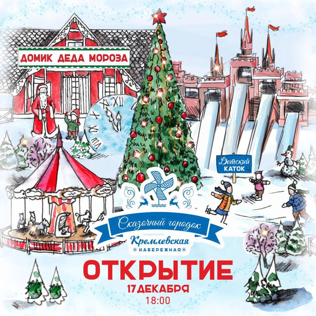 Сегодня наКремлевской набережной откроется чудный городок
