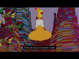 видео британская рок-группа Битлз .The Beatles - Жёлтая подводная лодка _ Yello