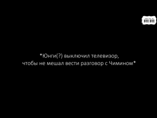 Первоапрельская пара - Шуга и Чимин из БТС (рус. саб.) [DTMBB]