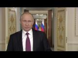 Обращение Президента РФ Владимира Путина к выпускникам