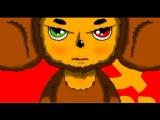 Cheburashka - Чебурашка - Падает падает ядерный фугас